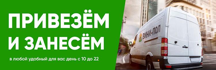 Доставка напольных покрытий по Москве и МО