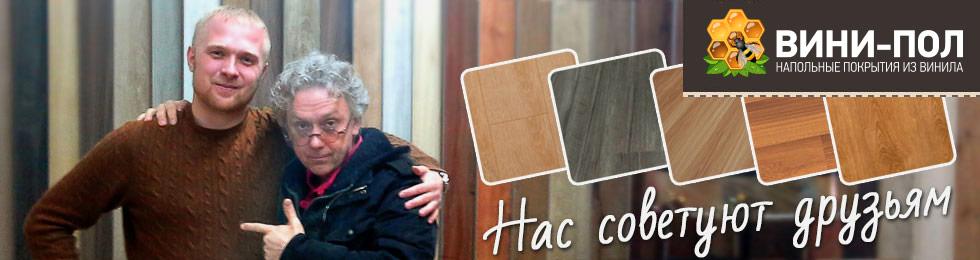 Демчог Вадим Викторович приобретал напольные покрытия в компании Вини-Пол