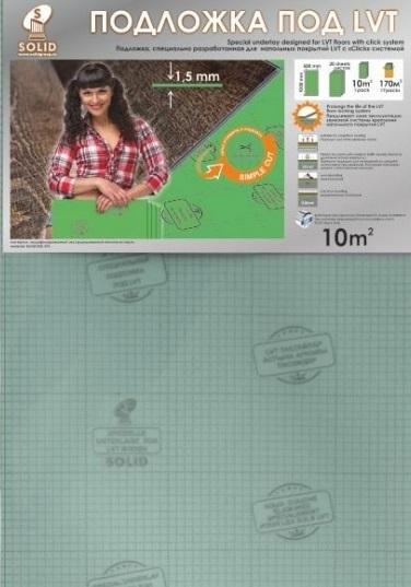 Подложка под LVT листовая Solid для винилового ламината (1.5 мм)