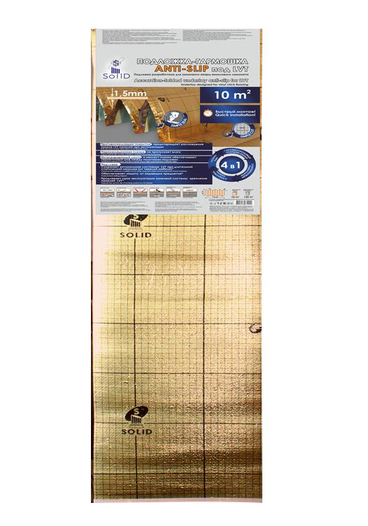Подложка-гармошка Anti - slip под LVT Solid для винилового ламината (1.5 мм)
