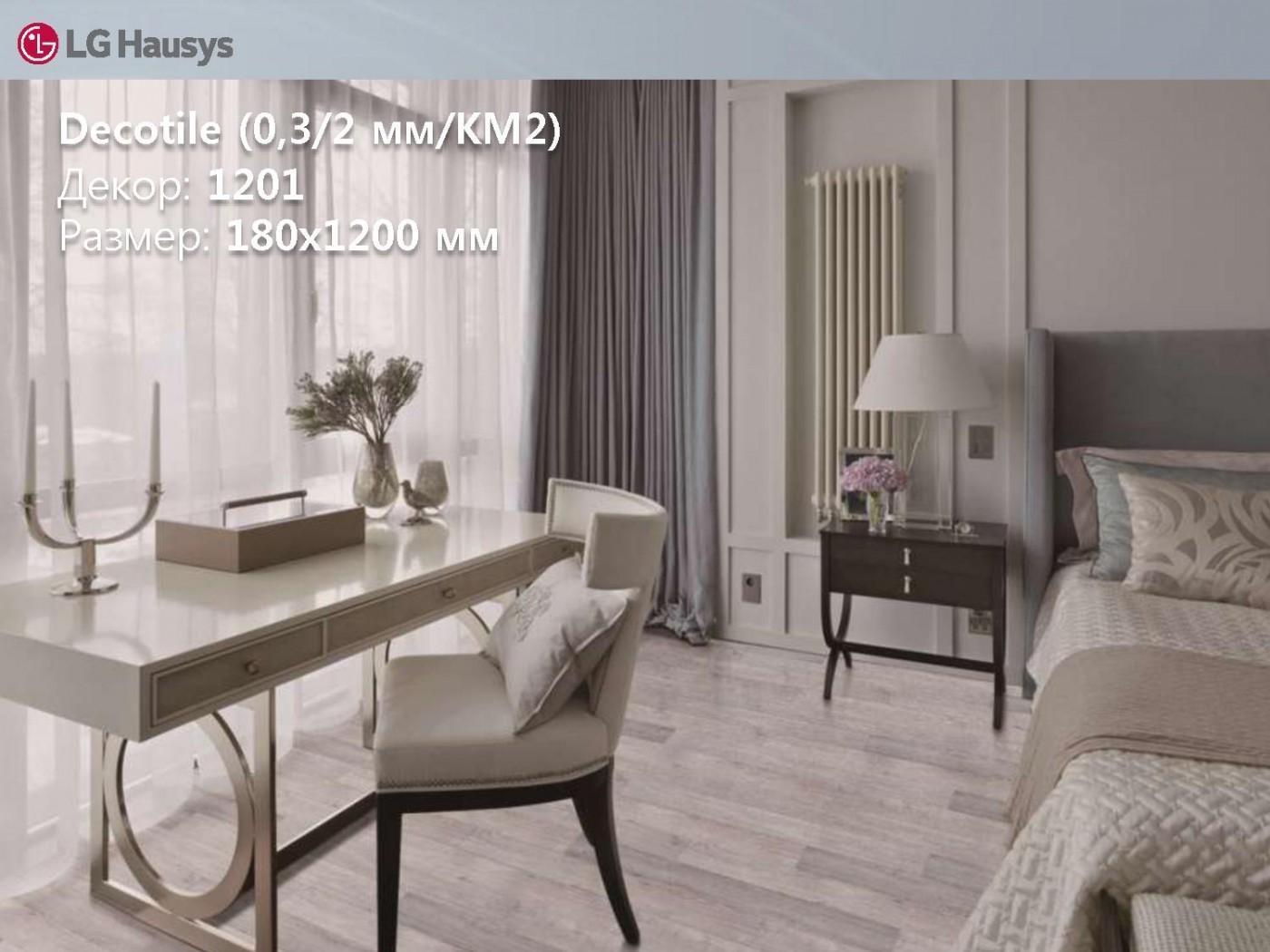 Дизайн-плитка LG - Decotile 2/0.3 (1201)
