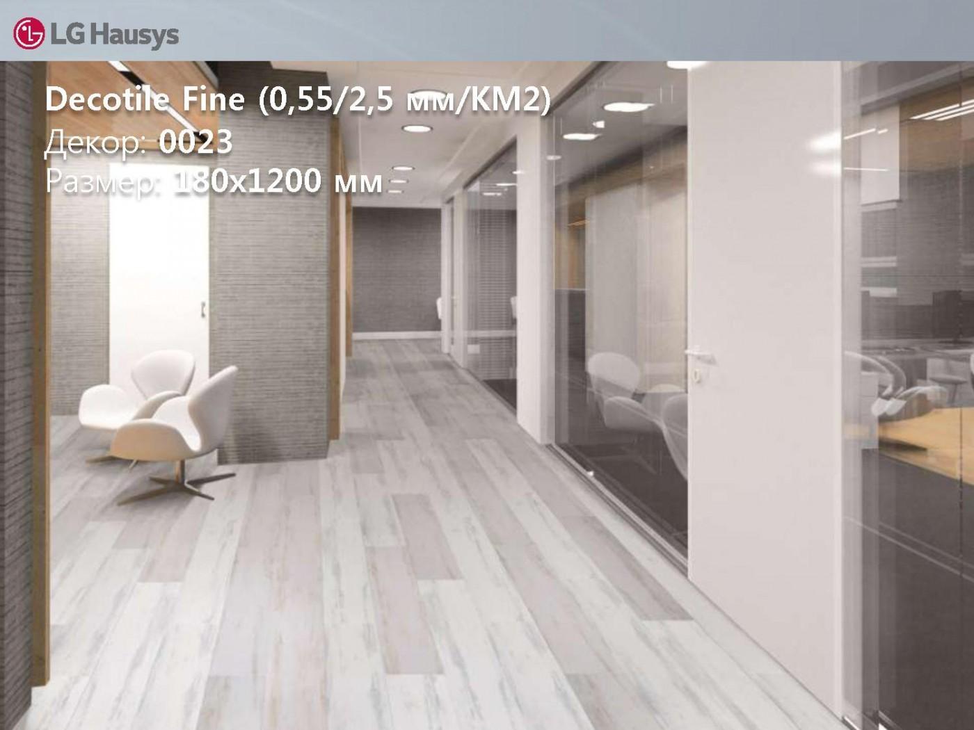 Дизайн-плитка LG - Decotile Fine 2.5/0.55 (23)