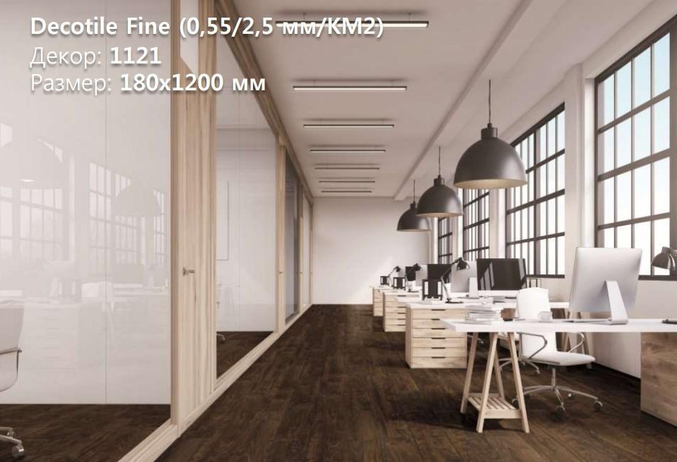 Дизайн-плитка LG - Decotile Fine 2.5/0.55 (1121)